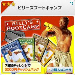 RankingNo.1ビリーズブートキャンプ DVD版