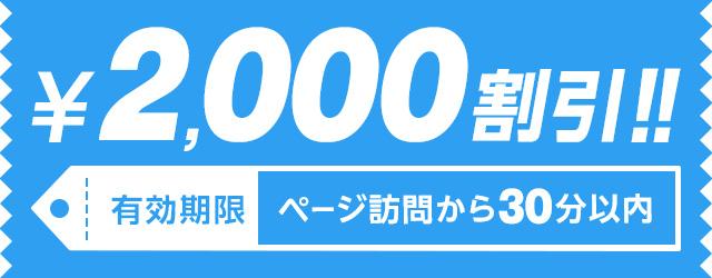 2,000円OFF!