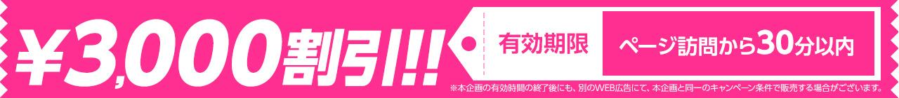 3,000円OFF!