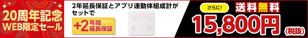 アプリ連動体組成計と2年延長保証がセットで15,800円(税抜)!さらに送料無料!