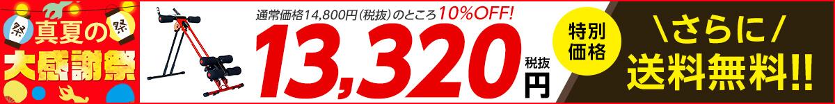 アブクラッシャーが通常価格より10%OFFの13,320円(税抜)!さらに送料無料!