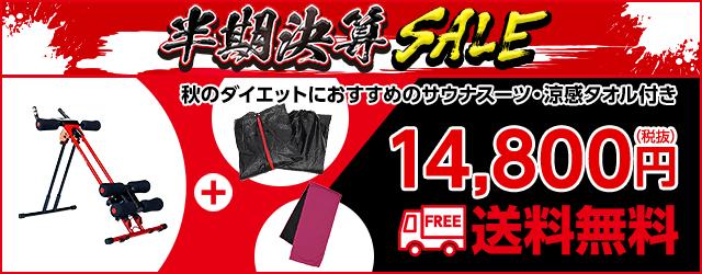 【送料無料】涼感タオル付のサウナスーツの特別セットがお得な14,800円(税抜)!