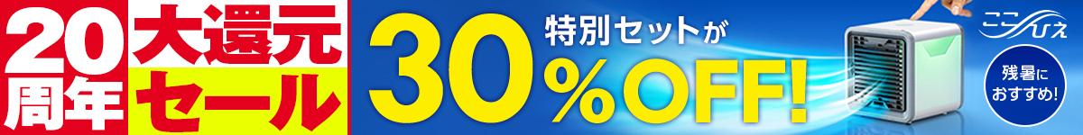 【30% OFF!】ここひえ特別セットが8,280円(税抜)の特別価格!さらに送料無料!