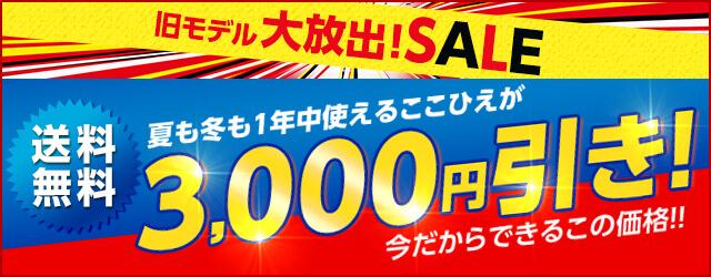 【在庫処分】ここひえが3,000円引き!さらに送料無料!