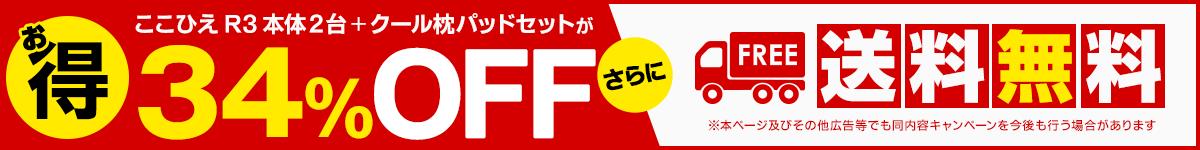 ここひえ R3 本体2台+クール枕パッドセットが、単品合計価格から34% OFF!さらに送料無料!
