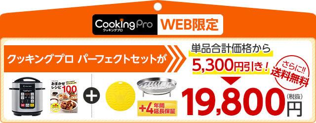 人気の「クッキングプロ」のパーフェクトセット☆さらに送料無料☆