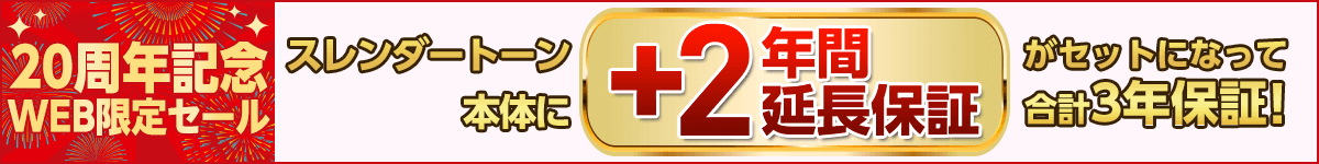 20周年記念WEB限定セール 本体に+2年の延長保証付き!