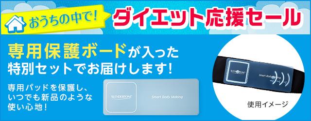 ダイエット応援セール‼専用保護ボード付いた特別セット!さらに送料無料!