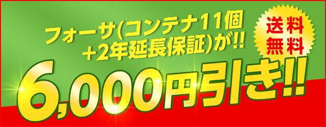 ★コンテナ11個セットが6,000円引き!!★さらに送料無料!
