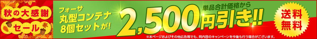 フォーサ 丸型コンテナ8個セットが単品合計価格から2,500円引き!さらに送料無料!