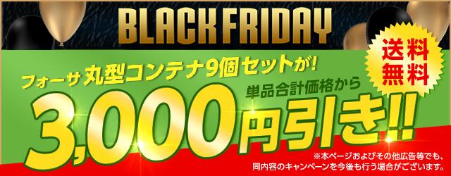 フォーサ 丸型コンテナ9個セットが単品合計価格から3,000円引き!さらに送料無料!