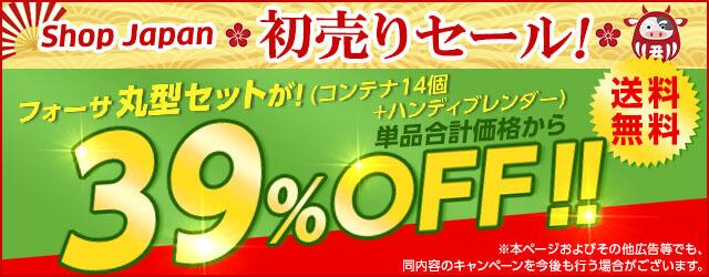 フォーサ 丸型セット(コンテナ14個+ハンディブレンダー)が!39%OFF!送料無料!