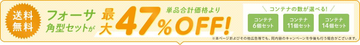 フォーサ 角型セットが、単品合計価格から最大47%OFF!さらに送料無料!