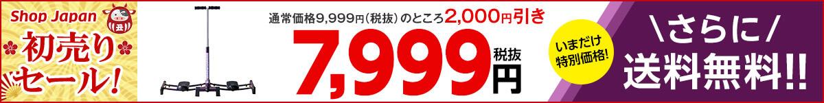 レッグマジックXが通常価格より2,000円OFFの7,999円(税抜)で送料無料!