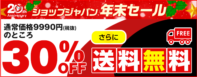 通常価格9990円(税抜)のところ、30%OFF!さらに送料無料!