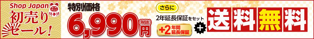 2年延長保証もついて特別価格6990円(税抜)!さらに送料無料!