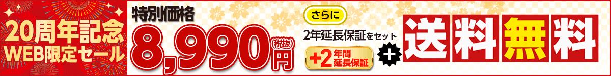 2年延長保証もついて特別価格8990円(税抜)!さらに送料無料!