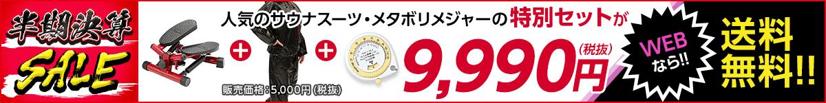 【送料無料】サウナスーツ・メタボリメジャーの特別セットがお得な9990円(税抜)!