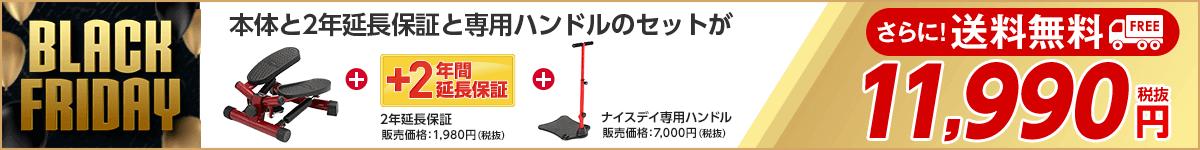 延長保証とハンドルがセットで11,990円(税抜)!さらに送料無料!