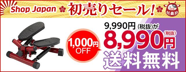 ナイスデイが通常価格より1,000円OFFの8,990円(税抜)で送料無料!