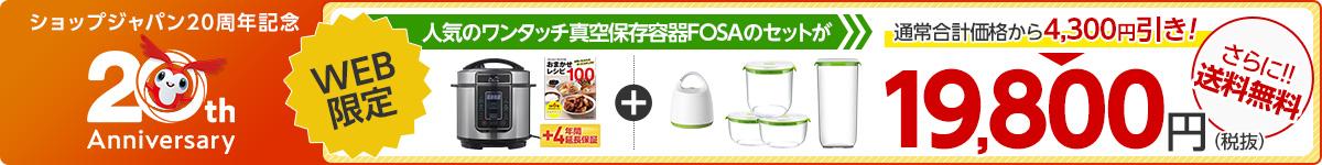人気のワンタッチ真空保存容器FOSAのセットが19,800円(税抜)!さらに送料無料!