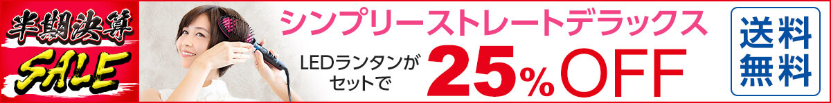 ★25%OFF★シンプリーストレートデラックスがお得!さらに送料無料♪