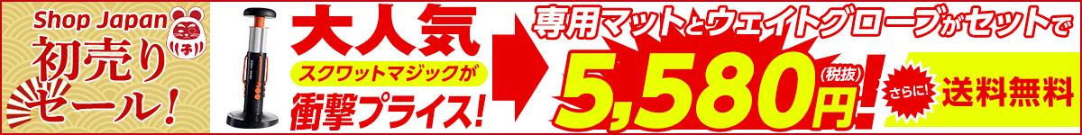 マットとウェイトグローブがセットで衝撃価格5580円(税抜)!さらに送料無料!