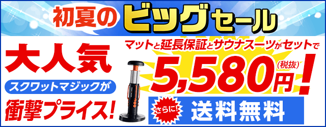 マットと延長保証とサウナスーツがセットで5,580円(税抜)!