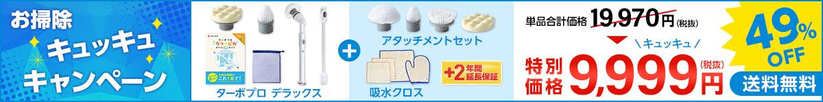 ★お掃除キュッキュ キャンペーン★お得なセットが9999円(税抜)!さらに送料無料!