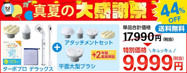 ★お掃除キレイキレイ キャンペーン★お得なセットが9,999円(税抜)!さらに送料無料!