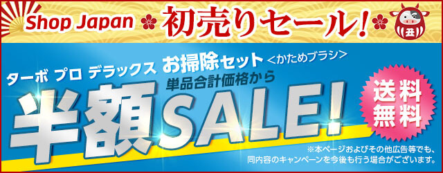 ★ターボ プロ デラックス お掃除セットが半額★さらに送料無料!