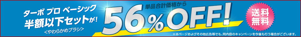 ターボプロ ベーシック 半額以下セットが56%OFF!さらに送料無料!