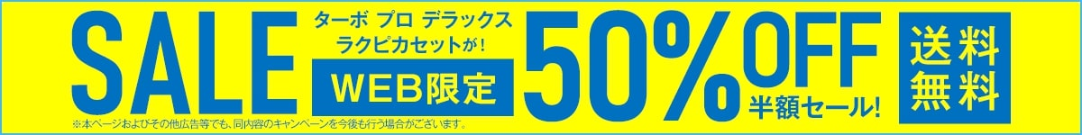 ターボ プロ デラックス ラクピカセットが50%OFF!さらに送料無料!