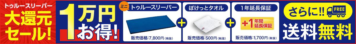 トゥルースリーパー大還元セール!1万円以上お得な特典に、40%OFFのマットレスセットも!