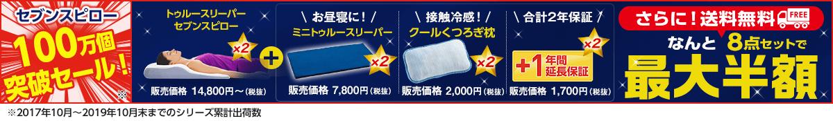 セブンスピロー100万個突破セール!最大半額!