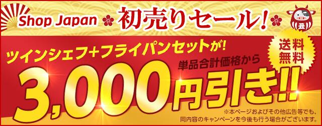 ツインシェフ+フライパンセットが単品合計価格より3,000円引き!さらに送料無料