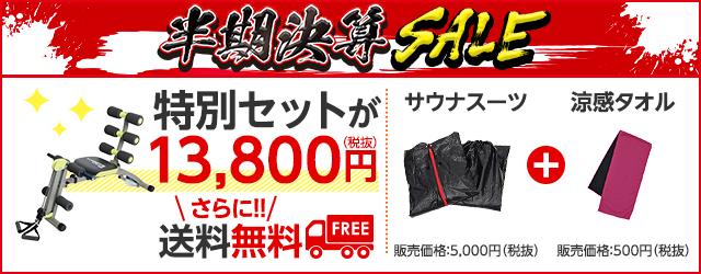 【送料無料】サウナスーツと涼感タオルの特別セットがお得な13,800円(税抜)!