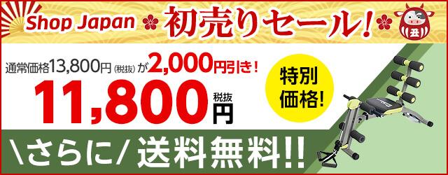 ワンダーコア2が通常価格より2,000円OFFの11,800円(税抜)で送料無料!