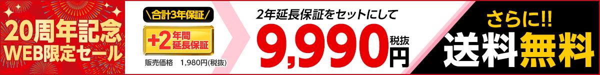 2年延長保証がセットでお値段そのまま9,990円(税抜)!さらに送料無料!