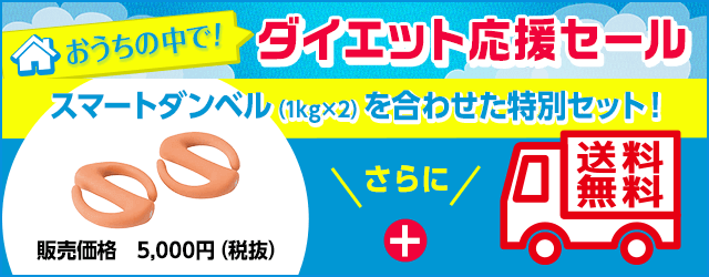 スマートダンベル(1kg×2)をセットでお付けします!さらに送料無料!