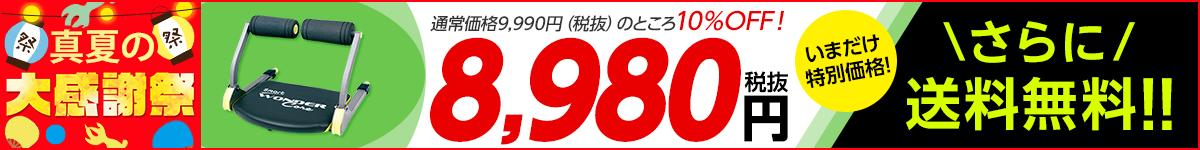 ワンダーコアスマートが通常価格より10%OFFの8,980円(税抜)で送料無料!
