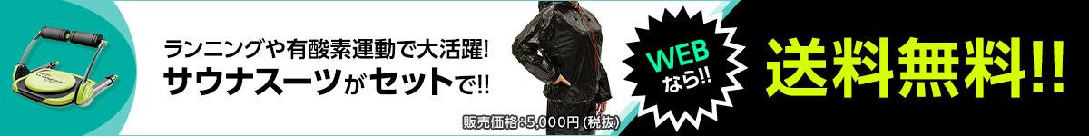 送料無料!さらに、有酸素運動でも大活躍!「サウナスーツ」がついてお値段変わらず!