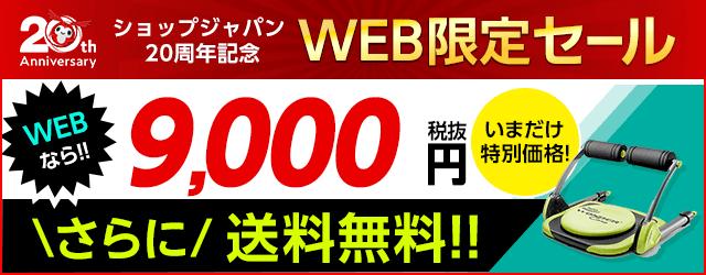 今だけ特別価格!ワンダーコア ツイストが9,000円(税抜)!
