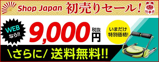 ワンダーコア ツイストが9,000円(税抜)!さらに送料無料!