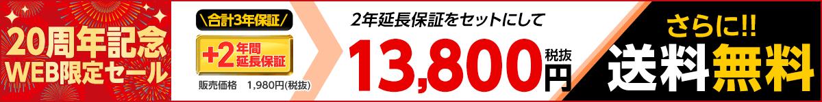 2年延長保証がセットでお値段そのまま13,800円(税抜)!さらに送料無料!
