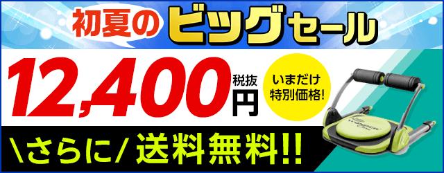 ワンダーコア ツイストが12,400円(税抜)!さらに送料無料!