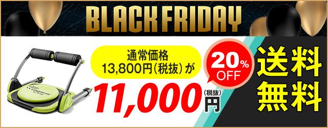 ワンダーコアツイストが通常価格より20%OFFの11,000円(税抜)で送料無料!
