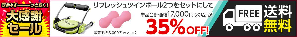【送料無料】リフレッシュツインボールが2つセットで11,000円(税込)!