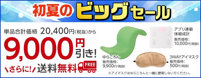 ゆらころんとアイマスクと体組成計がセットになって11,400円(税抜)!さらに送料無料!