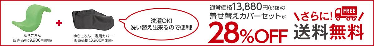 【送料無料】通常価格13,380円(税抜)の着せ替えカバーセットが28%OFF!